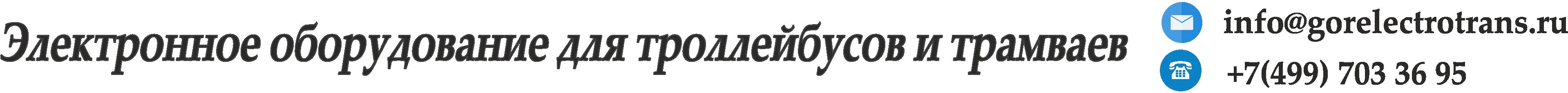 ГорЭлектроТранс